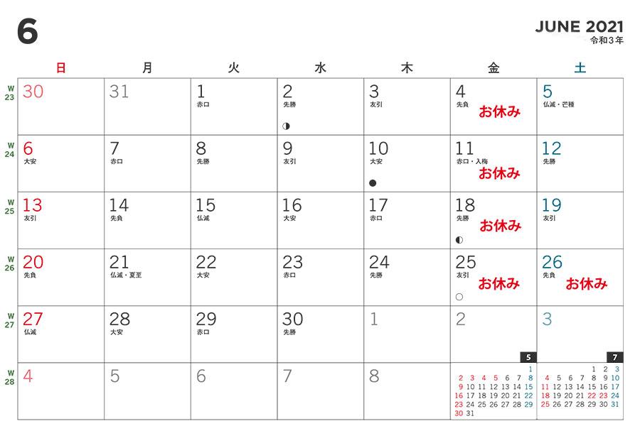 樹の音休日カレンダー6月